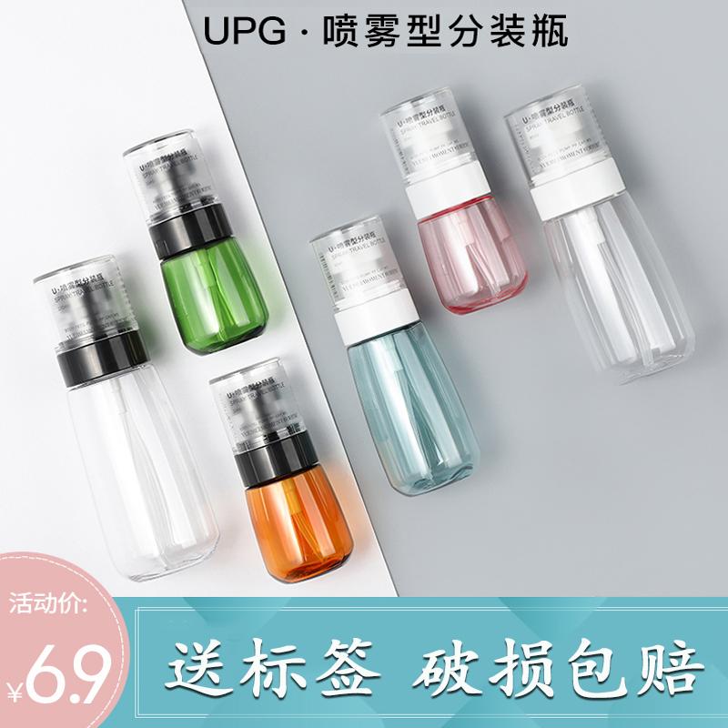 旅行分装瓶套装喷雾瓶细雾超细脸部爽肤水空瓶子化妆品便携小喷壶