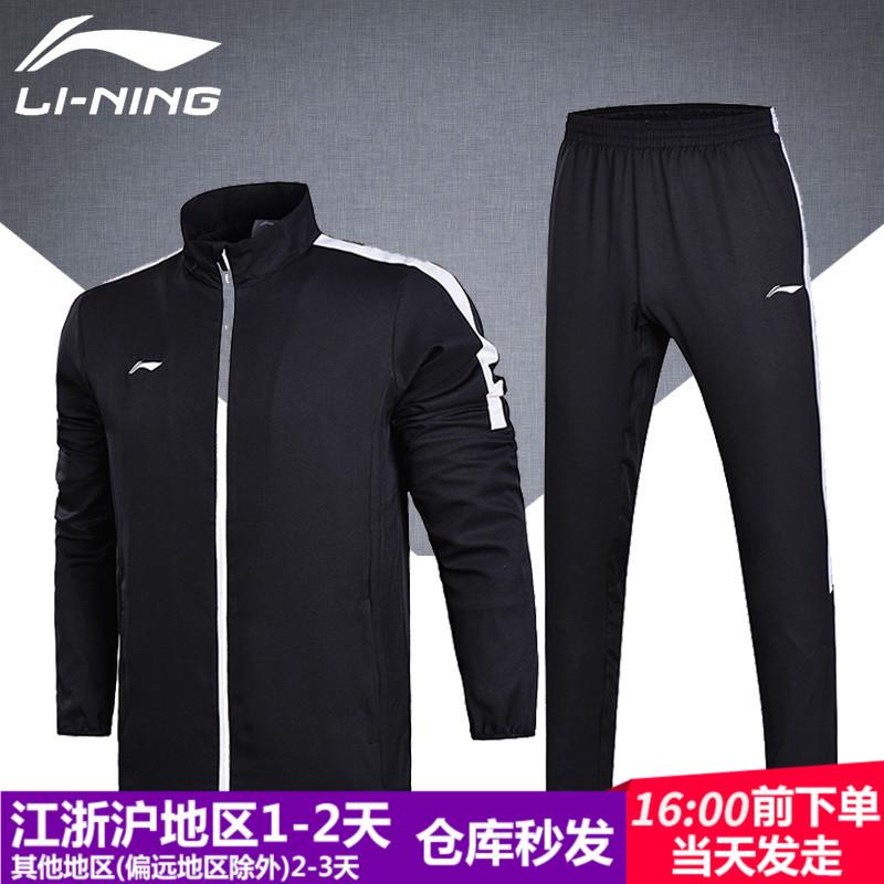 李宁运动服套装男足球服2018秋季新款足球训练服速干透气长袖长裤