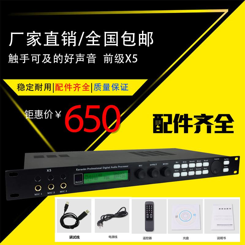 韵乐款X5前级效果器KTV数字混响麦克风防啸叫卡拉OK音频处理包邮