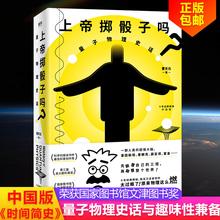 中国版 时间简史 科学趣味科幻自然读物书籍 正版 好看与趣味性兼备科普佳作 上帝掷骰子吗 10周年升级版 量子物理史话 包邮