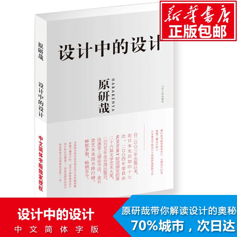 工业设计设计书