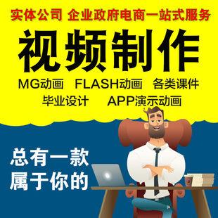 Flash动画视频制作飞碟说ae视频企业广告宣传短片mg动漫设计代做