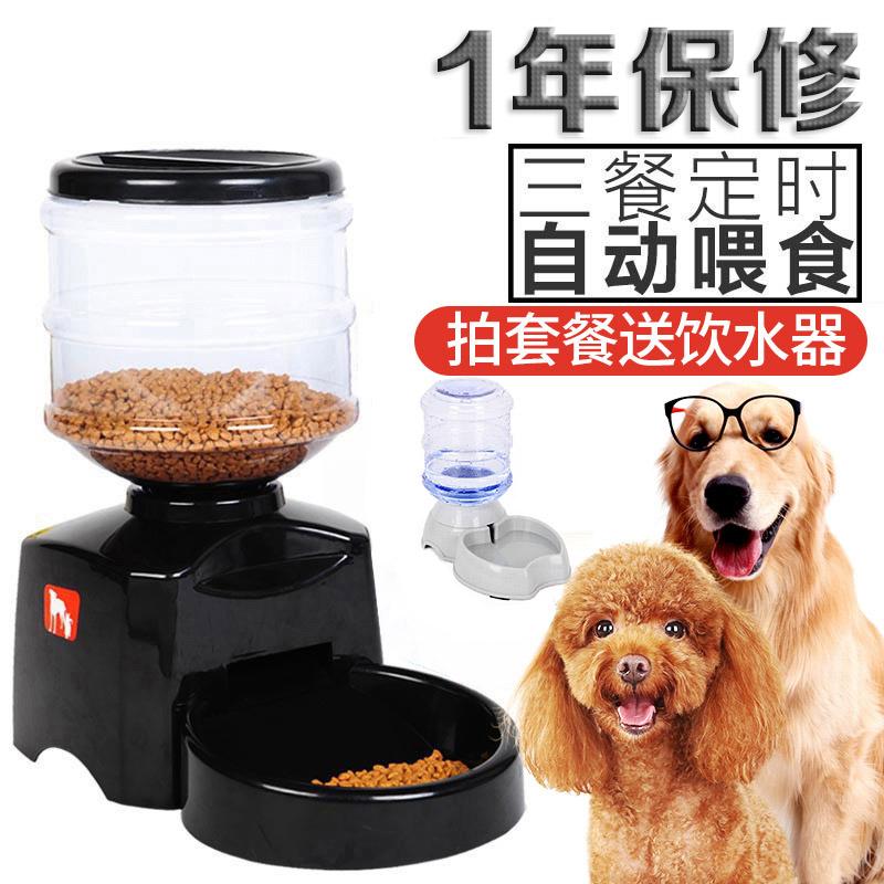 智能宠物喂食器
