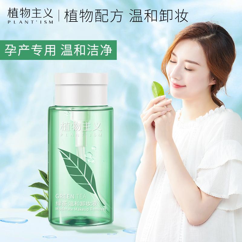 植物主义孕妇专用卸妆水怀孕期孕期脸部油温和清洁湿巾可用护肤品