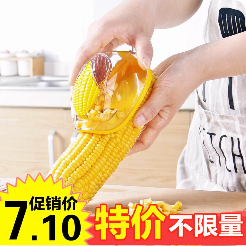 家用手动刨玉米粒分离器 厨房用品剥玉米器脱粒器削玉米粒剥离器