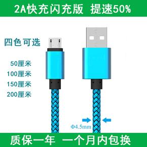 红米4数据线加长短4X手机冲电线nt2快充note3充电器线小米3快充5A