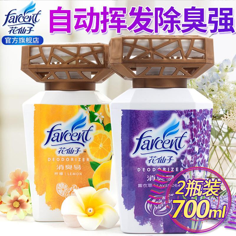 花仙子空气清新剂卧室家用内除味神器固体清香卫生间厕所除臭香薰