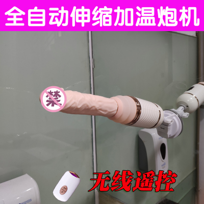 炮机女性自卫慰器自动抽插高潮欲仙系列大种马性工具情趣性用品ll