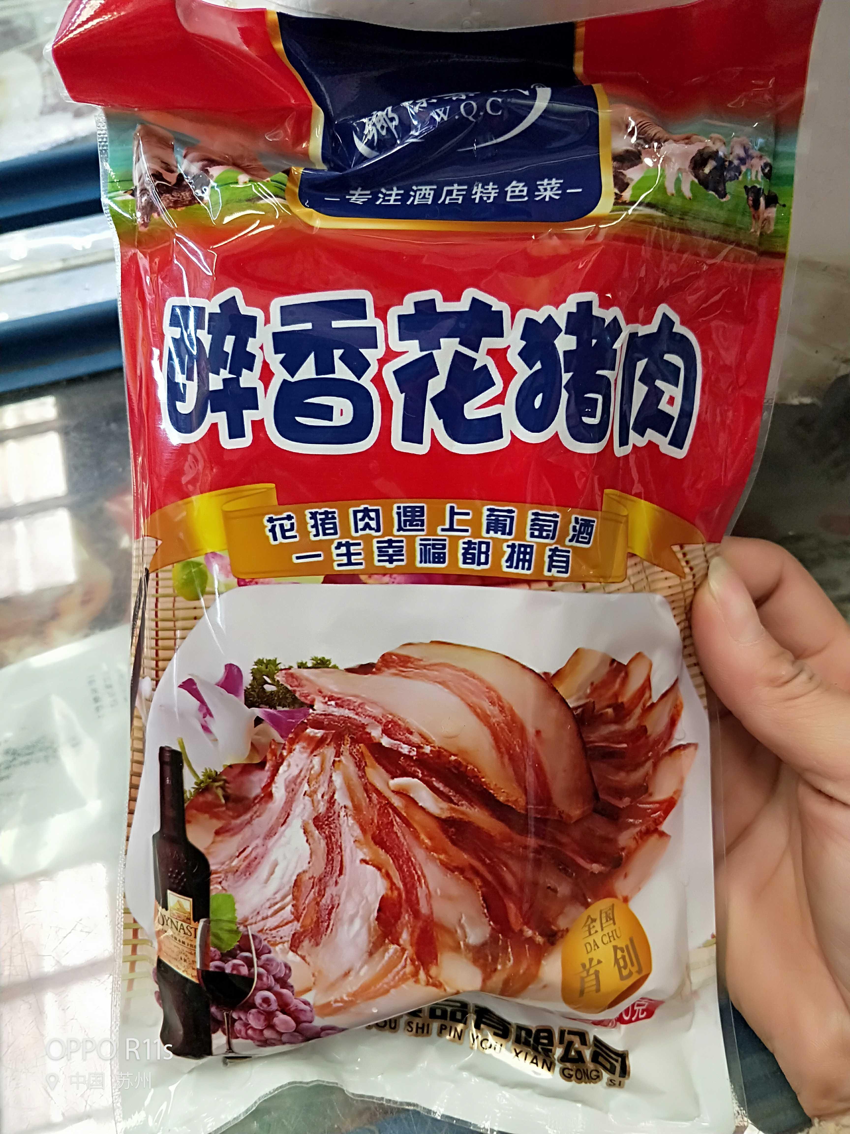 乡味渠成醉香花猪肉500克宁乡土特产湖南酒店特色菜宴席店长推荐