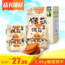 斤2木糖醇饼干中老年饼干无糖无糖食品糖尿人零食酥饼糕点小吃