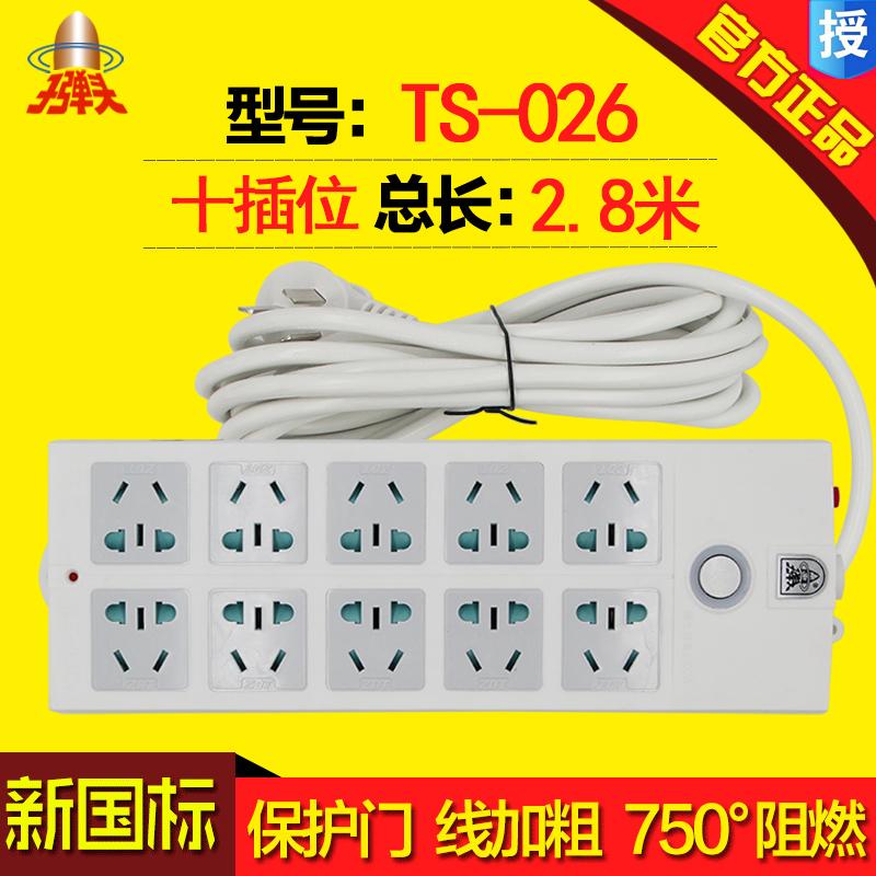 正品子弹头插座接线板接线拖线板026无线2/3/4/5米多功能插排插板