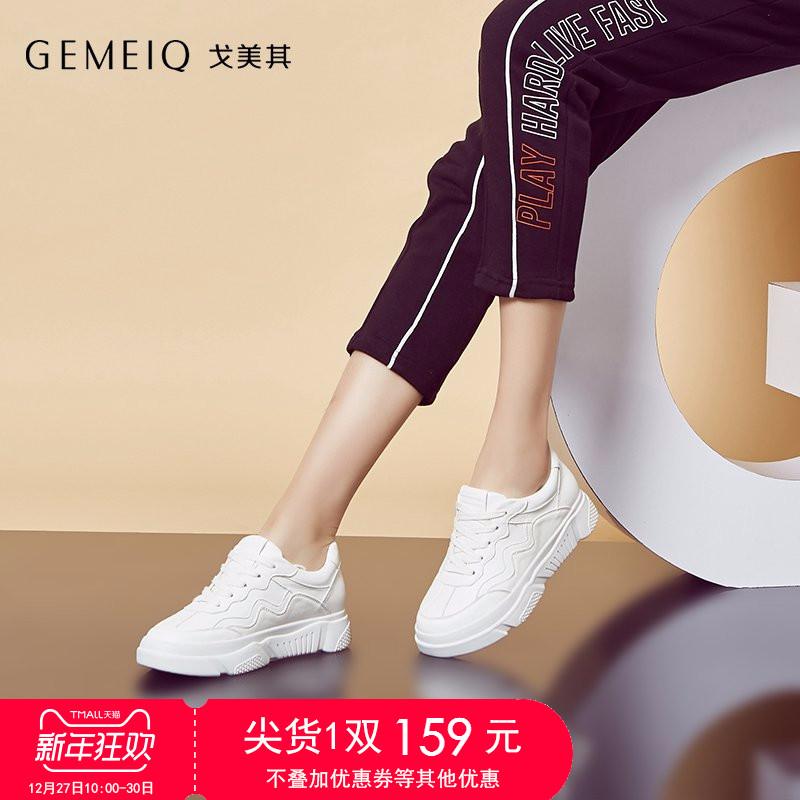 戈美其2019春新款女鞋白色平底单鞋街拍百搭休闲运动鞋软底小白鞋