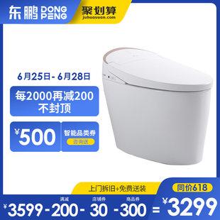 东鹏整装卫浴家用即热一体式智能马桶自动冲水遥控烘干座便器6841
