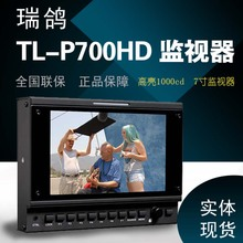 瑞鸽 RUIGE TL-P700HD 7寸 高清监视器 摇臂型监视器