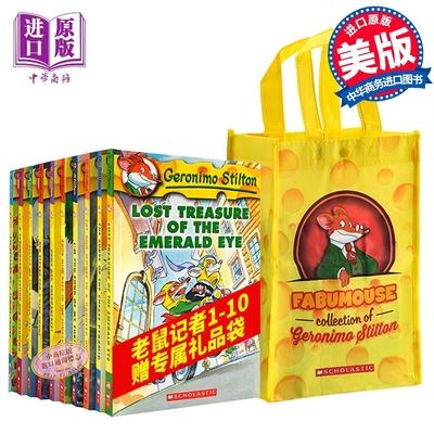 老鼠记者1-10册 Geronimo Stilton 全彩漫画 英文原版 学乐分级阅读 儿童探险小说章节桥梁书 美国小学读物 7-10岁 赠手提袋