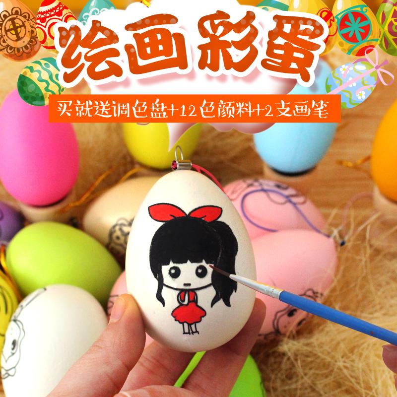 彩蛋diy儿童手工 端午复活节塑料鸡蛋壳玩具仿真手绘画球涂鸦彩绘