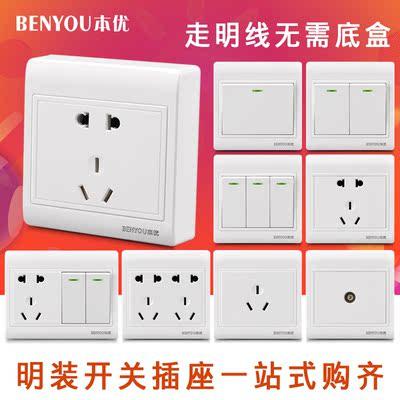 明装一开五孔单双控七孔十孔墙壁超薄家用电源二三插座带开关面板