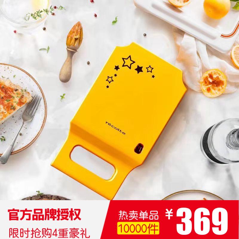 日本丽克特recolte星星暗纹便携三明治机 家用烤面包机早餐机黄色