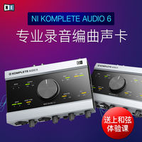 NI KOMPLETE AUDIO6 6 in 6 out USB professional recording arranger mixing sound card audio interface licensed