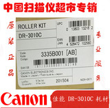 Canon Canon dr-3010c high speed scanner 搓 paper wheel scanner 搓 paper wheel original authentic