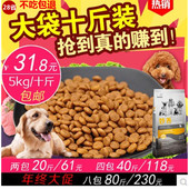 狗粮通用型5KG10斤泰迪贵宾博美金毛哈士奇德牧小型犬成大型幼犬