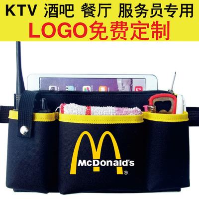 KTV 酒吧员工腰包 麦当劳 餐厅服务员多功能工作专用腰包 可定做