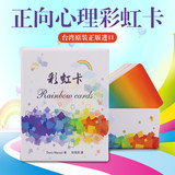 Spot Genuine Rainbow Card Energia Positiva Psychology Card Rainbow 245 Inspiring 隽永 小 语