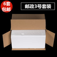 Postal foam box fruit transport turnover box 3.4.5.6.7.8 set insulation incubator three-layer carton fruit