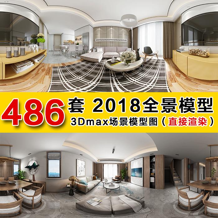 2018家装室内装修设计360度高清无水印全景效果图3dmax模型素材