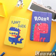 ipad air2保护套2018新款pro10.5恐龙3迷你4潮卡通超薄mini2外壳