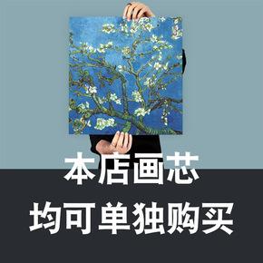 画芯定制画心定做批发相框照片墙装饰画电表箱挂画婚纱照油画