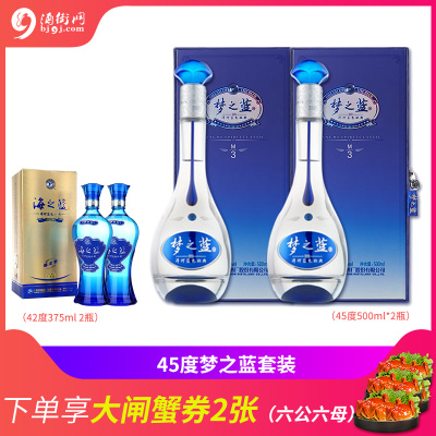 洋河蓝色经典 梦之蓝M3 45度500ml*2瓶 中度白酒