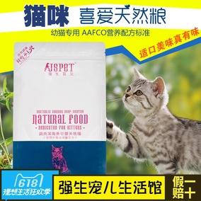 强生宠儿幼猫老年猫粮澳洲鸡肉深海鱼天然粮0.5KG猫粮包邮正品