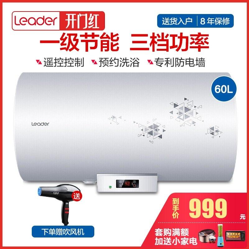 海尔热水器升速热储水式即热式电热水器
