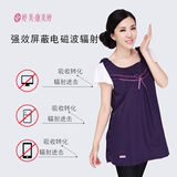 Tingmei radiation protective clothing for pregnant women silver fibre protective clothing counters authentic computer mobile phone protective clothing can be disassembled and washed