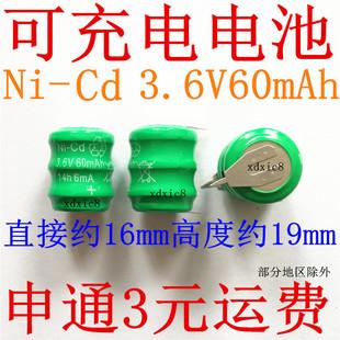 充电电池 2脚 全新 60MAH 镍镉 焊片 3.6V 3.6V60mAh