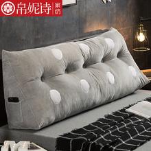 全棉床头靠垫三角双人沙发大靠背软包可拆洗榻榻米床上公主长靠枕