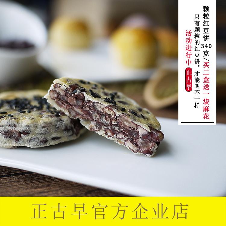 台湾美食特产糕点
