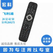 飞利浦电视遥控器 32 42 50 PFL3040/T3 32PHF3559/T3
