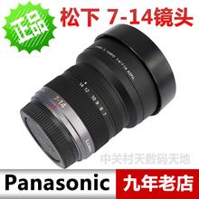 全新国行货松下 7-14mm f/4.0 7-14广角镜头 GH4/GX7/EM5/EP5