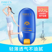 Ibay poetry official website whitening isolation sunscreen male and female outdoor face body moisturizing lotion students super strong