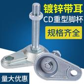 镀锌重型带耳CD调节脚杯调整脚实心地脚螺丝斜铁机床调整斜垫铁