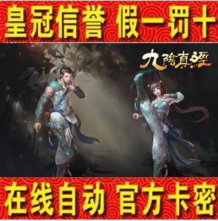 Внутриигровые ресурсы Nine Yin Scriptures Артикул 537086732237