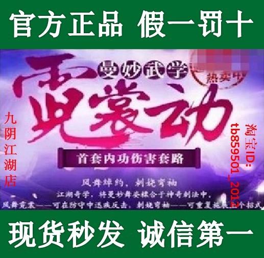 Внутриигровые ресурсы Nine Yin Scriptures Артикул 579095982681