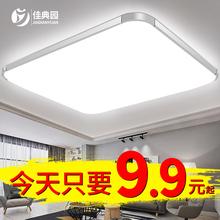 LED吸顶灯简约现代客厅灯长方形卧室灯大气房间灯饰阳台餐厅灯具图片