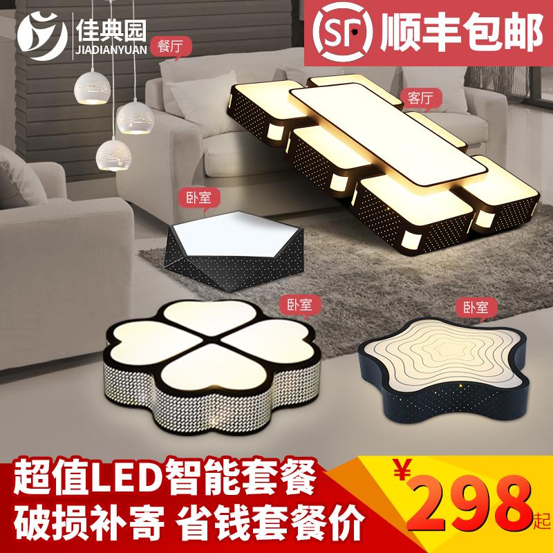 灯具套餐组合led吸顶灯现代简约客厅灯长方形主卧室餐厅成套灯具1元优惠券