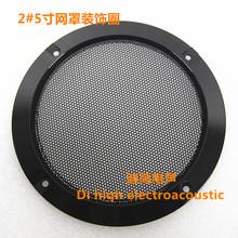 25寸黑色音箱网罩装饰圈高档DIY汽车音箱喇叭网罩其它喇叭配件