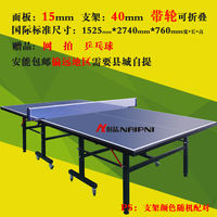 Export products with wheels, movable competition, special table tennis table, folding standard indoor table tennis table