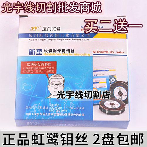 包邮米2000型稳定可靠非常好用0.18mmS线切割钼丝厦门虹鹭钼丝