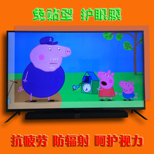 Flat-panel LCD TV 42,47,49,50,55,60,65 inch protective film for eye protection from radiation